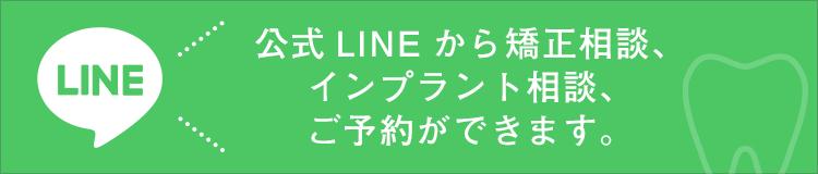 公式LINEから矯正相談、インプラント相談、ご予約ができます。