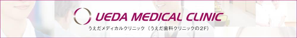 UEDA MEDICAL CLINIC うえだメディカルクリニック(うえだ歯科クリニックの2F)