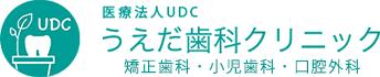 医療法人UDC うえだ歯科クリニック Dr. Ueda Dental Clinic